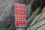 Wenshan Hot Spring Warning