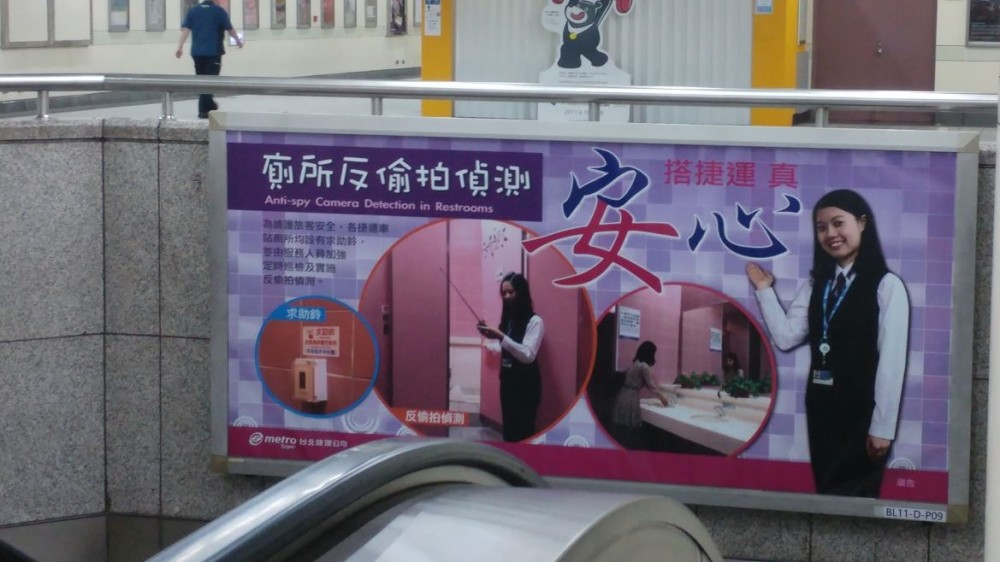 Billboard promoting Camera detection in restrooms in Taipei Metro